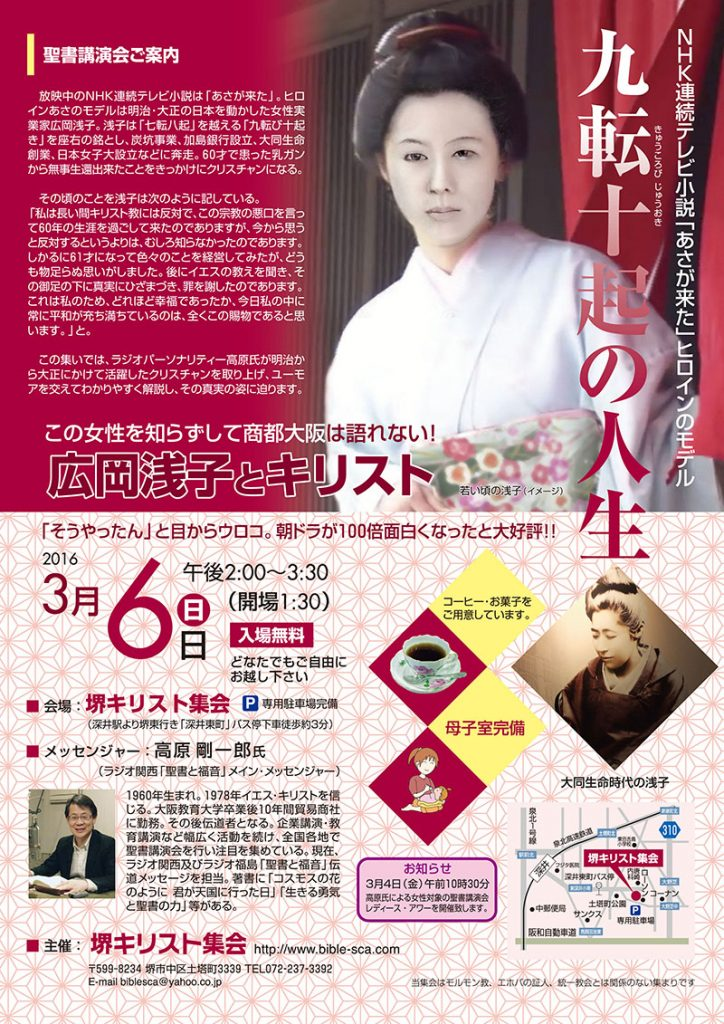 20160306Asako_sakai_800