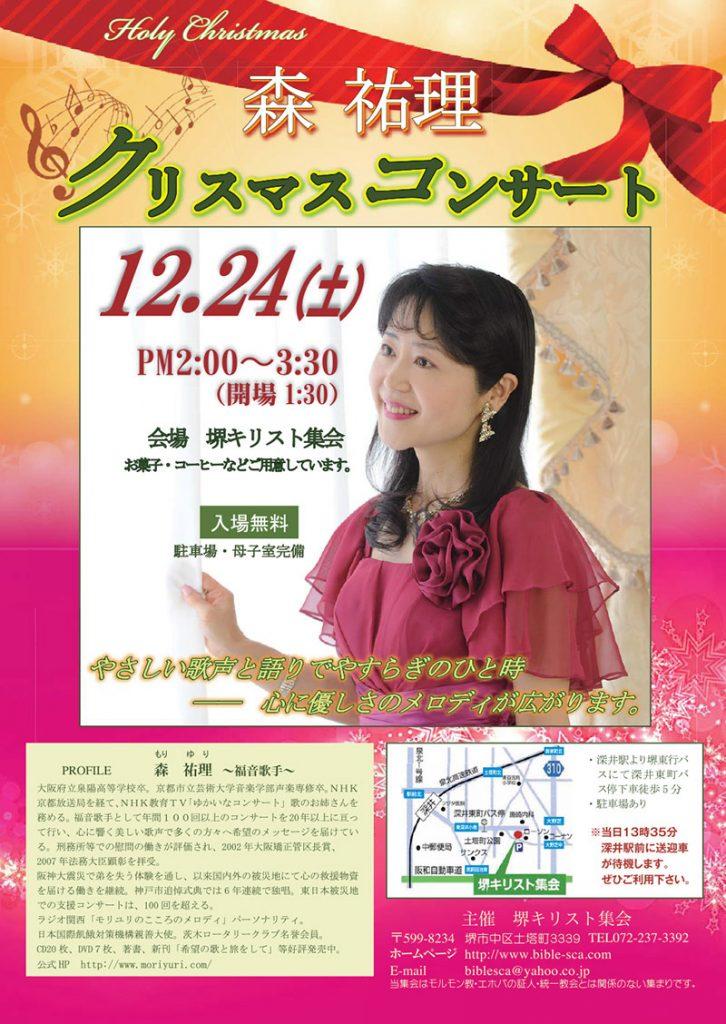 クリスマスコンサートポスター用PAGE1.eps