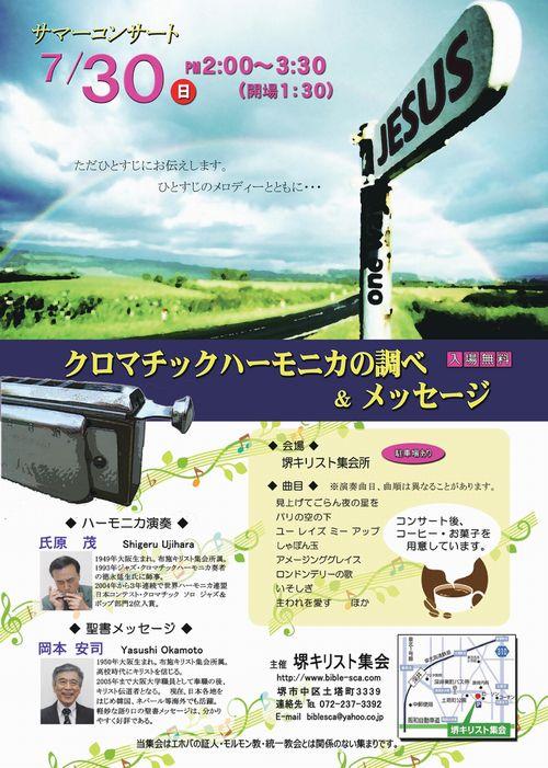20170730ujihara500