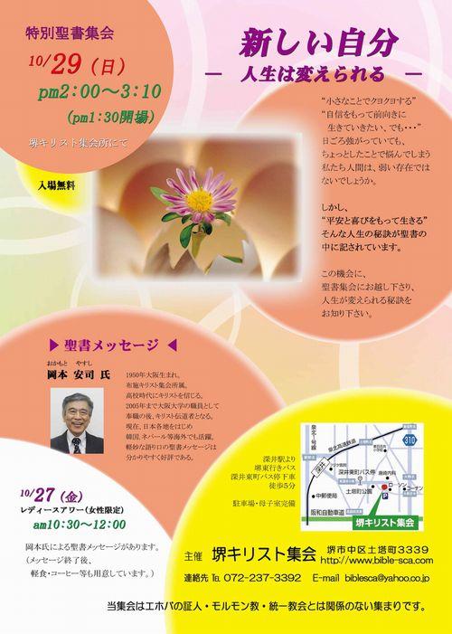171029okamoto500