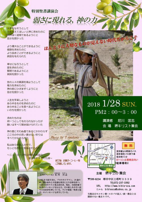 2018128amakawa500