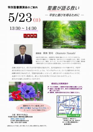 2021523okamoto310